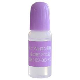 太陽のアロエ社 ヒアルロン酸 10ml 化粧水 潤いたっぷり 美容液