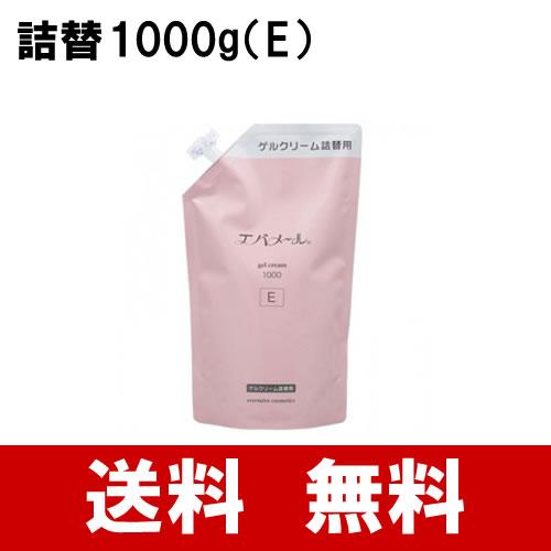 【送料無料】エバメール ゲルクリーム 詰替用 1000g レフィル ゲルクリームEタイプ 詰替え用 1000g