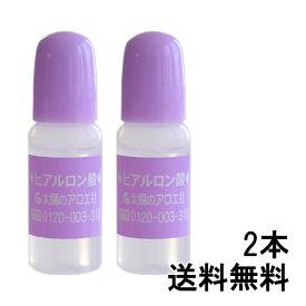 【メール便 送料無料】 2本セット 太陽のアロエ社 ヒアルロン酸 10ml 化粧水 潤いたっぷり