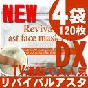 【復活】【送料無料】リバイバルアスタフェイスマスクDX(デラックス)120P(30枚入×4袋) シートマスク パック フェイスマスク リバイバル リバイバルフェ...