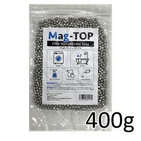 マグトップ マグネシウム粒 400g マグネシウム 洗濯 除菌 洗浄 消臭 【メール便送料無料】