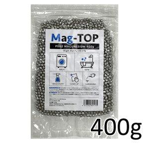 マグネシウム粒 400g 高純度99.9%以上 マグネシウム 洗濯 風呂 マグトップ洗浄 消臭 【メール便送料無料】