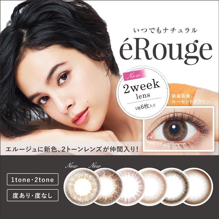 2weeks カラコン エルージュ erouge (1箱6枚入り)【メール便送料無料】 アイセイ