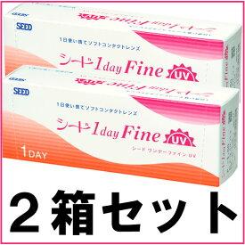 【送料無料】seed シード ワンデーファインUV×2箱セット シード コンタクトレンズ