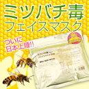 蜂毒パック日本製ハチ毒パックミツバチ毒フェイスマスク