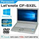 Panasonic Letsnote CF-SX2LDHTS (Corei5/無線LAN/B5モバイル)Windows10Pro(MAR)搭載 中古ノートパソコ...
