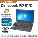 東芝 Dynabook R731/C (Corei5/無線LAN/A4サイズ)Windows7Pro搭載 中古ノートパソコン【Cランク】