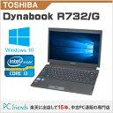 東芝 Dynabook R732/G (Corei3/無線LAN/B5モバイル)Windows10Pro(MAR)搭載 中古ノートパソコン【Bランク】