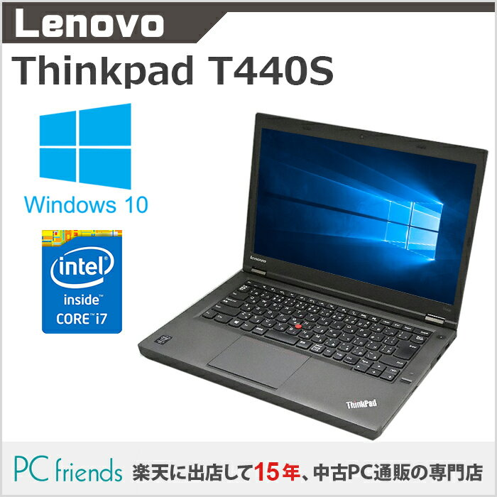 Lenovo Thinkpad T440S 20AQ-A017JP (Corei7/無線LAN/A4サイズ)Windows10Pro(MAR)搭載 中古ノートパソコン 【Bランク】