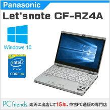 PanasonicLetsnoteCF-RZ4ADACS(CoreM/無線LAN/B5モバイル)Windows10Pro(MAR)搭載中古ノートパソコン【Cランク】