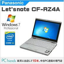 PanasonicLetsnoteCF-RZ4ADACS(CoreM/無線LAN/B5モバイル)Windows7Pro搭載中古ノートパソコン【Bランク】