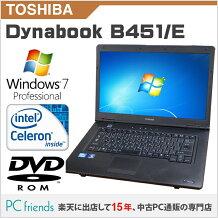 東芝DynabookSatelliteB451/E(Celeron/A4サイズ)Windows7Pro搭載中古ノートパソコン【Bランク】