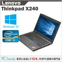 LenovoThinkpadX240S20AJ-A02PJP(Corei5/無線LAN/A4サイズ)Windows10Pro(MAR)搭載中古ノートパソコン【Bランク】