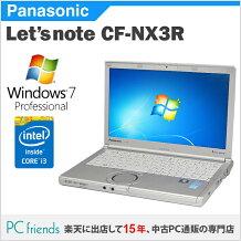 PanasonicLetsnoteCF-NX3RDJCS(Corei3/無線LAN/B5モバイル)Windows7Pro搭載中古ノートパソコン【Bランク】