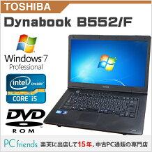東芝DynabookSatelliteB552/F(Corei5/A4サイズ)Windows7Pro搭載中古ノートパソコン【Bランク】