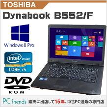 東芝DynabookSatelliteB552/H(Corei5/A4サイズ)Windows8Pro搭載中古ノートパソコン【Bランク】