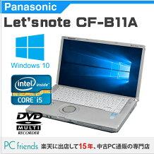 PanasonicLetsnoteCF-B11AWDCS(Corei5/無線LAN/A4サイズ)Windows10Pro(MAR)搭載中古ノートパソコン【Bランク】