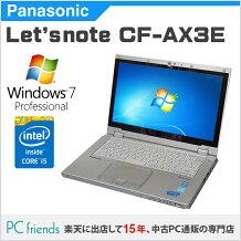 PanasonicLetsnoteCF-AX3EDCCS(Corei5/無線LAN/B5モバイル)Windows7Pro搭載中古ノートパソコン【Bランク】