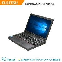 富士通LIFEBOOKA575/PX(Corei5/無線LAN/A4サイズ)Windows10Pro(MAR)搭載中古ノートパソコン【Bランク】