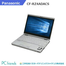 PanasonicLetsnoteCF-RZ4ADACS(CoreM/無線LAN/B5モバイル)Windows10Pro(MAR)搭載中古ノートパソコン【Bランク】