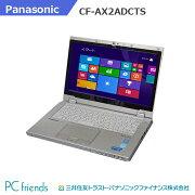 PanasonicLetsnoteCF-AX2ADCTS(Corei5/無線LAN/B5モバイル)Windows8Pro搭載中古ノートパソコン【Cランク】