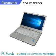 PanasonicLetsnoteCF-LX5ADHVS(Corei5/無線LAN/A4サイズ)Windows10Pro搭載中古ノートパソコン【Cランク】