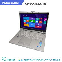 PanasonicLetsnoteCF-AX2LDCTS(Corei5/無線LAN/B5モバイル)Windows8Pro搭載中古ノートパソコン【Cランク】