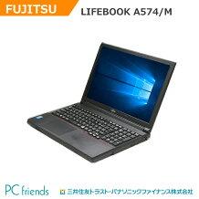 富士通LIFEBOOKA574/M(Corei5/RAM8GB/HDD320GB/無線LAN/A4サイズ)Windows10Pro(MAR)搭載中古ノートパソコン【Bランク】