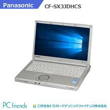 PanasonicLetsnoteCF-SX3JDHCS(Corei5/無線LAN/B5モバイル)Windows10Pro(MAR)搭載中古ノートパソコン【Bランク】