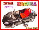 乗用玩具 フェラーリ ferrari 電動 ラジコン操作可 (乗用玩具)