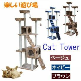 キャットタワー 猫 Cat Tower カラー3色 ワイドサイズ 高さ170cm 送料無料(キャットタワー)(猫)(Cat) (Tower) カラー3色 (ワイドサイズ)(高さ170cm)(送料無料)