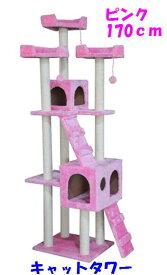 キャットタワー 猫 Cat Tower カラー2色 ホワイト ピンク ワイドサイズ 高さ170cm 送料無料(キャットタワー)(猫)(Cat)(Tower)(カラー2色)(ホワイト)(ピンク)(ワイドサイズ)(高さ170cm)(送料無料)【キャットタワー】