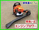エンジンブロワー 背負い式 2サイク 排気量42.7cc 新品 エンジン式ブロワー 送風機 背負い式らくらく作業【エン…