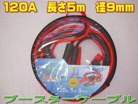 送料無料 ブースターケーブル 5m 120A 12V/24V兼用 4tトラック使用可(送料無料)(ブースターケーブル)(5m)(120A)(12V/24V兼用)(4tトラック使用可)