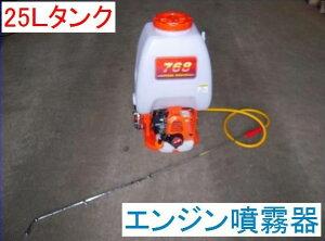 25Lタンク 背負い式 エンジン噴霧器 エンジン 25.6cc(25Lタンク)(背負い式)(エンジン噴霧器)(25.6cc)