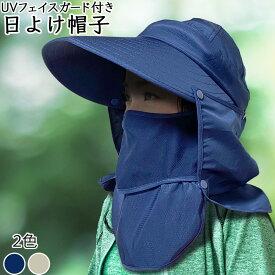 UV フェイスガード付き UVフェイスカバー 日よけ帽子 完全遮光帽子 uvカット ツバ広 日よけ UVカット帽子 男女兼用 取り外し可能 農作業 紫外線対策 日焼け予防 山登り
