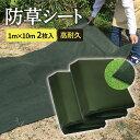 【超高耐久】家庭用 防草シート 1mx10m 2本セット 高耐久 不織布 除草シート 雑草シート 草シート 草刈り不要 砂利下 …