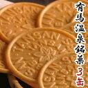 【 湯の里本舗 有馬温泉 銘菓 炭酸せんべい 3缶(大)】144枚入り 有馬 土産 ギフト 炭酸 煎餅 お土産