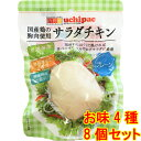 内野家 ウチパク 8個セット お味4種 サラダチキン 無添加 高たんぱく質【国産鶏の胸肉使用 常温で長期保存】 プロテイ…