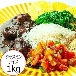 ジャスミンライス jasmine rice 1kg/高級米 長粒米 インディカ米 エスニック食品 ビリヤニ タイ米 ジャスミン米