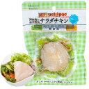 内野家 ウチパク 10個セット サラダチキン プレーン 内野家 uchipac 無添加 高たんぱく質【国産鶏の胸肉使用 常温で長…