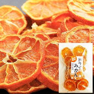 和歌山県産【無添加】完熟 ドライみかん 50g 砂糖不使用 ドライ蜜柑 ドライオレンジ ドライフルーツ 乾燥 みかん 乾燥果実 無添加 和歌山 みかん 送料無料