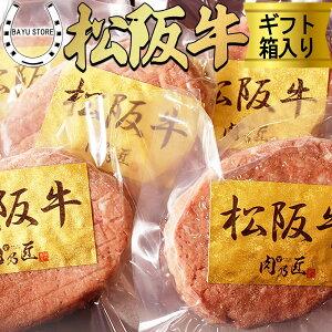 松阪牛100% 最高級ハンバーグステーキ 120g×5個 冷凍ハンバーグ 高級 ハンバーグ 焼くだけ ギフトボックス入り 松坂牛 ハンバーグ 個包装 内祝い お祝い ギフト 御中元 お中元 母の日 父の日