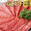 松阪牛 A5等級 600g【最高級 大判 赤身 松阪牛】すき焼き しゃぶしゃぶ 高級 松坂牛 最高級 肉 赤身肉 箱入り ギフト …