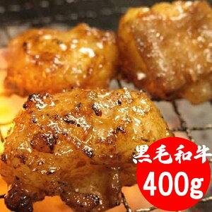 黒毛和牛 ホルモンの味噌だれ漬け 400g (200g×2) 冷凍食品 国産ホルモン ホルモン 小腸 焼肉 バーベキュー BBQ おつまみ