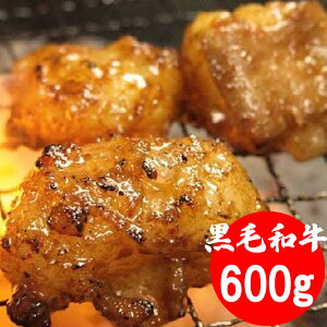 黒毛和牛 ホルモンの味噌だれ漬け 600g (200g×3) 冷凍食品 国産ホルモン ホルモン 小腸 焼肉 バーベキュー BBQ おつまみ