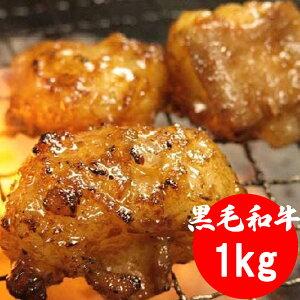 黒毛和牛 ホルモンの味噌だれ漬け 1kg (200g×5) 冷凍食品 国産ホルモン ホルモン 小腸 焼肉 バーベキュー BBQ おつまみ