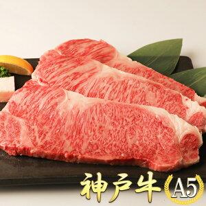 A5 神戸牛 サーロイン 200g×4枚(800g) 最高級 肉 サーロインステーキ ステーキ 神戸牛ステーキ ギフト お歳暮 内祝い 産地直送 冷凍 父の日