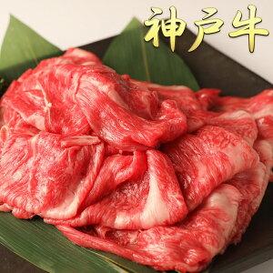 【産地直送】神戸牛 切り落とし 400g 肩ロース ロース 神戸牛切り落とし 肉 お歳暮 内祝い ギフト プレゼント 母の日