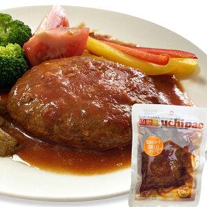 無添加 食品 uchipac 煮込みハンバーグ(豆腐入り)トマトソース 10食セット 内野家 常温保存1年7ヵ月可能 国産 非常食 保存食 レトルトおかず レトルト ウチパク ダイエットハンバーグ 食品スト